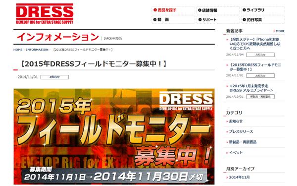 DRESSが2015年度フィールドモニターを募集中!