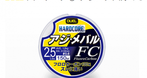 DUEL「ハードコア アジ・メバルFC/CN」が新登場!ライトゲーム用ライン_001