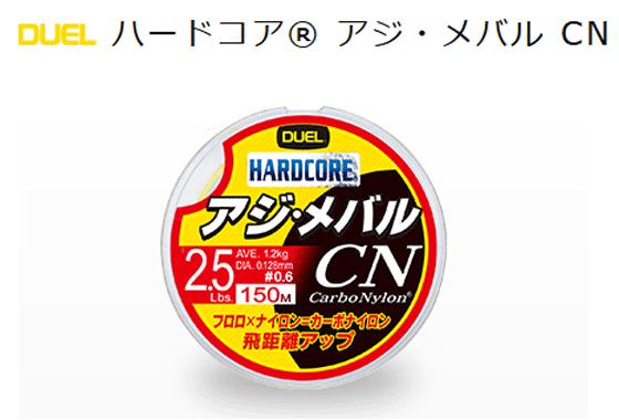DUEL「ハードコア アジ・メバルFC/CN」が新登場!ライトゲーム用ライン_002