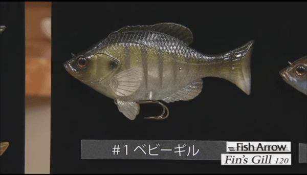 ギル型スイムベイト「フィンズギル」がフィッシュアローからデビュー!12月発売!_001