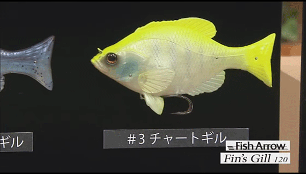 ギル型スイムベイト「フィンズギル」がフィッシュアローからデビュー!12月発売!_002