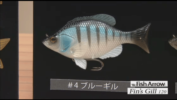 ギル型スイムベイト「フィンズギル」がフィッシュアローからデビュー!12月発売!_004
