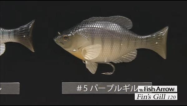 ギル型スイムベイト「フィンズギル」がフィッシュアローからデビュー!12月発売!_005