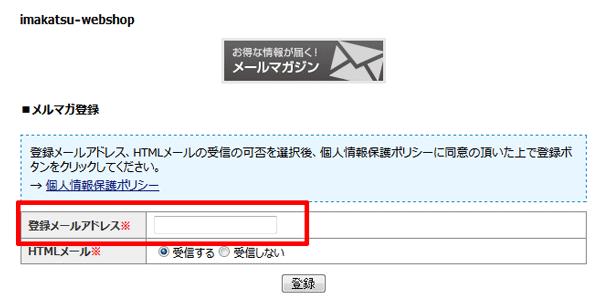 イマカツファンに捧ぐ!イマカツWEBショップのお得な情報を得る方法!_022