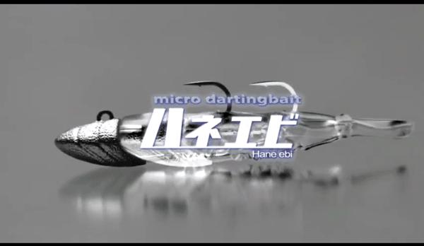 issei海太郎「ハネエビ+ハネエビヘッド」のダートがキレッキレ!(動画あり)_001