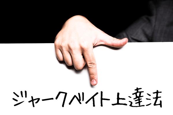 古沢勝利が教える意外なジャークベイト上達法!