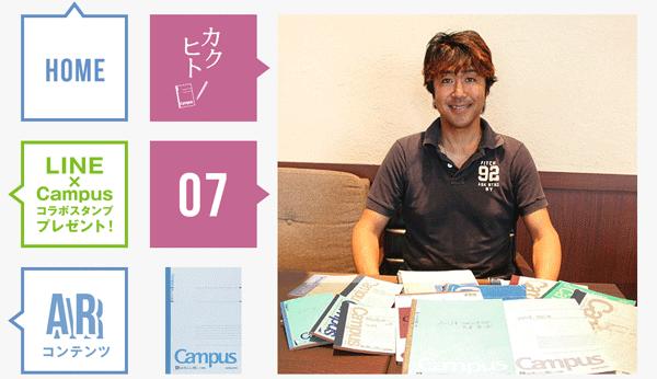 小森嗣彦プロがコクヨのキャンパスノート39イヤー企画に登場!