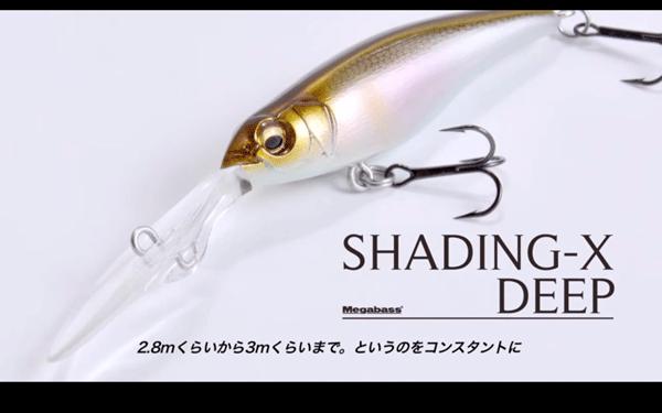 シャッディングXディープ(SHADING-X)が新登場!使い方を解説&実釣(動画)