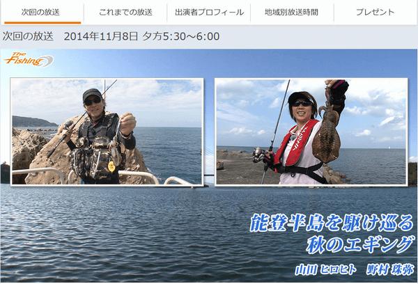 ヤマラッピ&たまちゃんが登場!――The Fishing(2014.11.8)