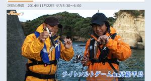 房総半島で楽しむライトSWゲーム!――The Fishing(2014.11.22)