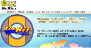 The Hit 1000回放送記念スペシャルが今夜(※)オンエア!
