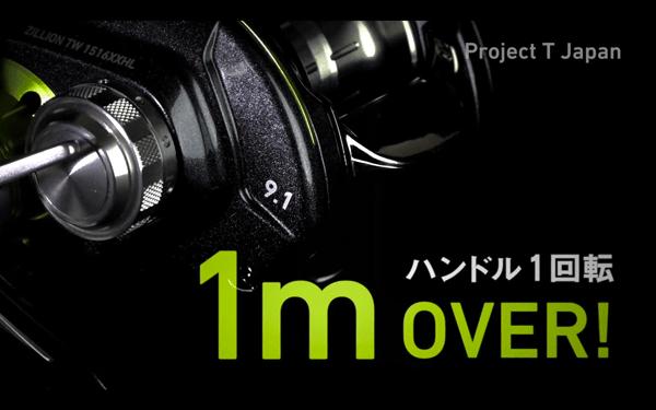 ギア比9.1:1 最速のジリオンTWS登場!ハンドル1回転100cm超え!_004