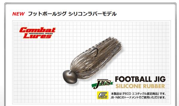 EG「フットボールジグ シリコンラバーモデル」が新登場!樹脂タングステンヘッド採用