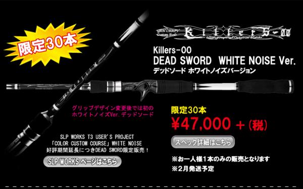 ジョイクロ ゼプロ年越し限定カラー&デッドソード ホワイドノイズVer.等が限定販売!_001