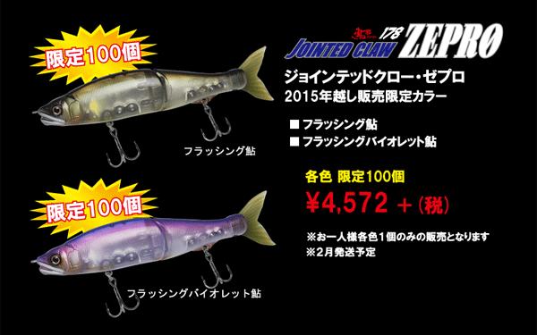 ジョイクロ ゼプロ年越し限定カラー&デッドソード ホワイドノイズVer.等が限定販売!_002