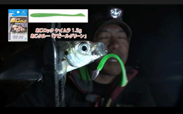 あじロック×あじクルーで楽しむアジング in 東播磨(動画)_003