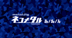 issei海太郎「ネコメタル」はセッティングでアクションが変化する!?(動画あり)_001