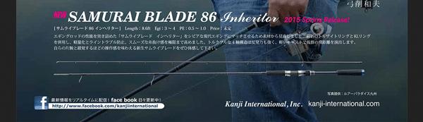 カンジ「サムライブレード86 インヘリター」が生まれ変わって新登場!_001