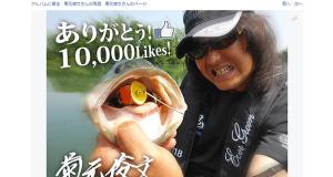 菊元俊文さんによる10,000いいね!感謝プレゼント企画開催中!
