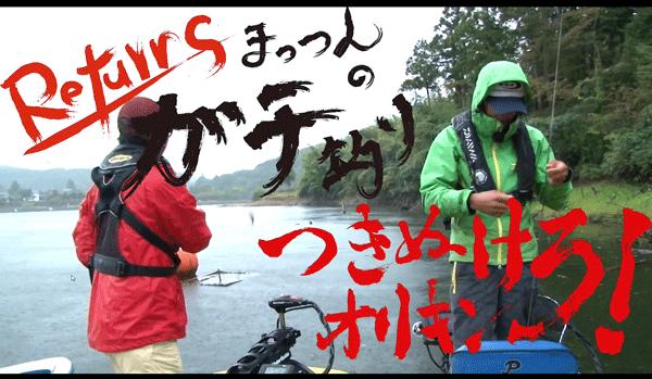 夢の対決が実現!まっつんのガチ釣り VS つきぬけろ!オリキン(動画)