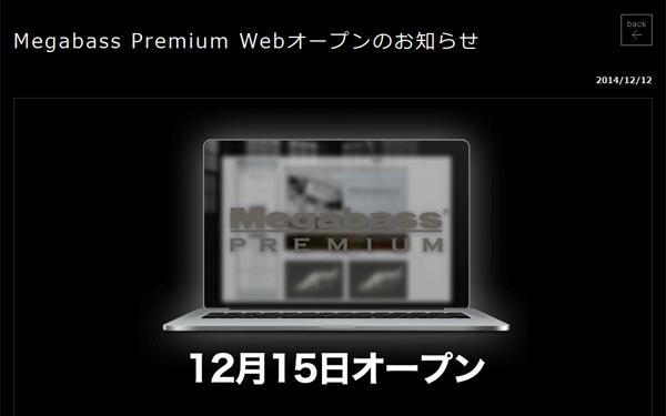 メガバスプレミアムWebストアがOPEN!まずはI-SLIDE262T限定カラー!_001