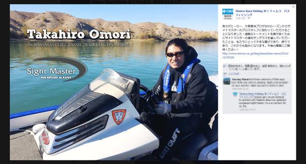 大森貴洋プロがサイトマスターを新たな偏光グラスとして選択!