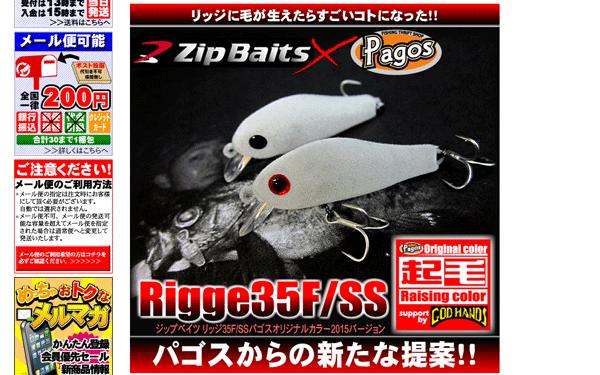 2015パゴスオリカラ「リッジ35F/SS」は起毛&ラトルイン!メバリングにマスト!_001