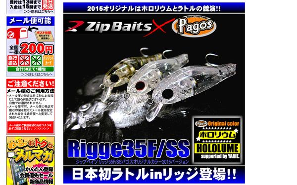 2015パゴスオリカラ「リッジ35F/SS」は起毛&ラトルイン!メバリングにマスト!_002