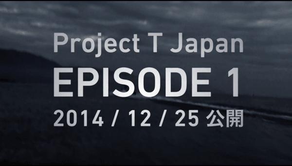 日本版ジリオンTWSを巡るProject T Japan始動!_002