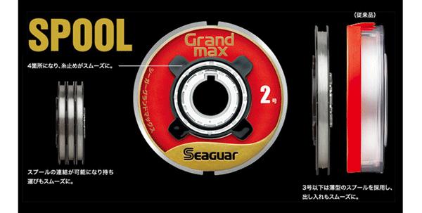 シーガー「グランドマックス(FX)」がリニューアル!No.1ショックリーダー!_001