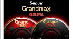 シーガー「グランドマックス(FX)」がリニューアル!No.1ショックリーダー!_002