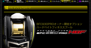 ZPI「BFC930PRO HBF」が遂に!ハードベイトフィネス対応スプールがデビュー!