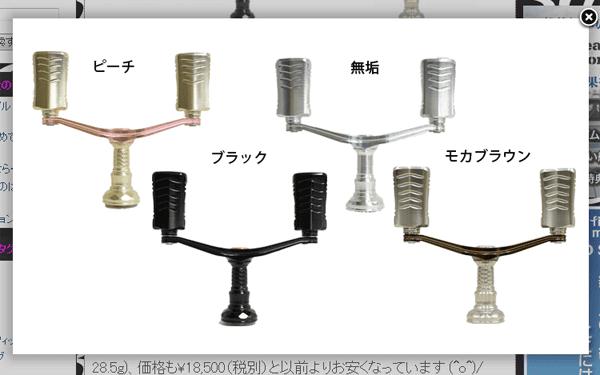 34「オリジナルダブルハンドル&バランサー」予約受付開始!(動画あり)_00