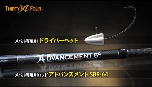 34新作ロッド「SBR-64」&「ドライバーヘッド」の特徴を解説&実釣(動画)