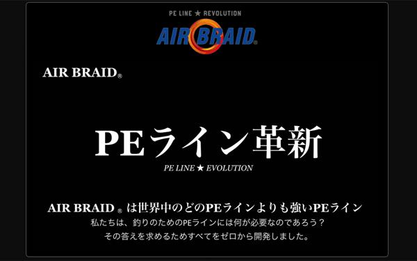 0.1号/8.2lbの最強PEライン「エアブレイド(AIR BRAID)」誕生!_001