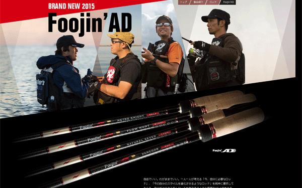 apia_fooアピア「NEW フージンAD((Foojin'AD)」がモデルチェンジして新発売!_007jinad_2015_001