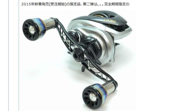 リブレ×大仲正樹「アーナック100」新登場!100mmの新設計ハンドル!_001