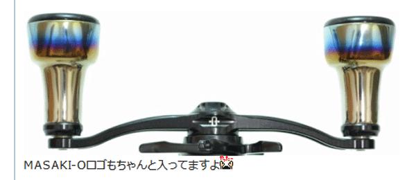 リブレ×大仲正樹「アーナック100」新登場!100mmの新設計ハンドル!_002