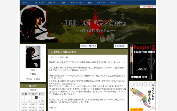 RED中村がアムズデザイン(ima)を退社!新ブランド立ち上げへ!