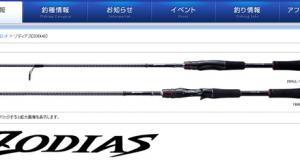 シマノ「ゾディアス」誕生!ハイパワーX採用で1万円を切る機種も!