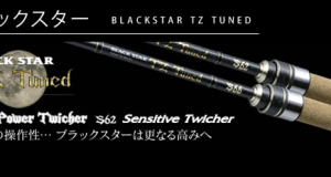 XESTA「ブラックスター&ブラックスターソリッド」にTZチューンドが新登場!_001