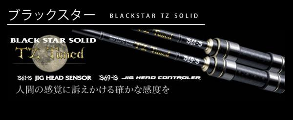 XESTA「ブラックスター&ブラックスターソリッド」にTZチューンドが新登場!_002
