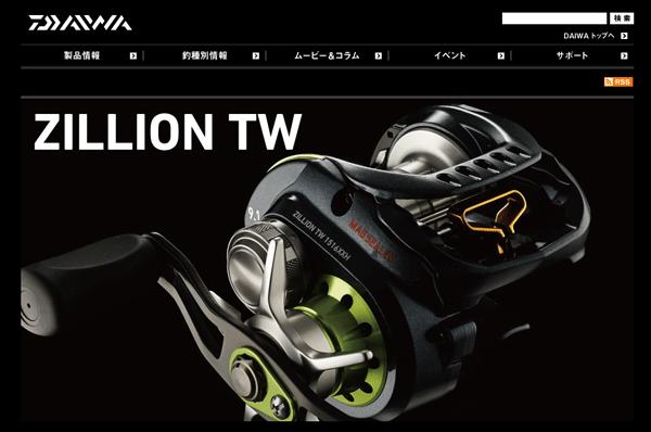 daiwa_15zillion_tw_001