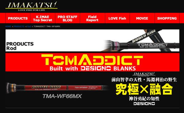イマカツ「トムアディクト」誕生!C71MX/WF610MLST/WF66MXの3機種がデビュー!