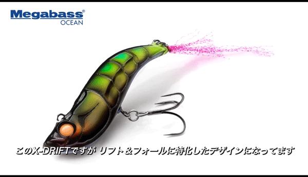 メガバス「X-DRIFT(エクスドリフト)」の使い方・特徴を動画で解説!_001