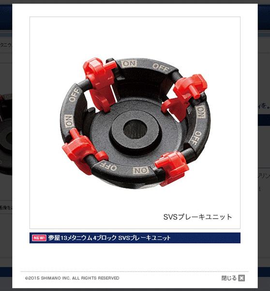 夢屋SVSブレーキユニットが新登場!13メタニウム&12アンタレス対応