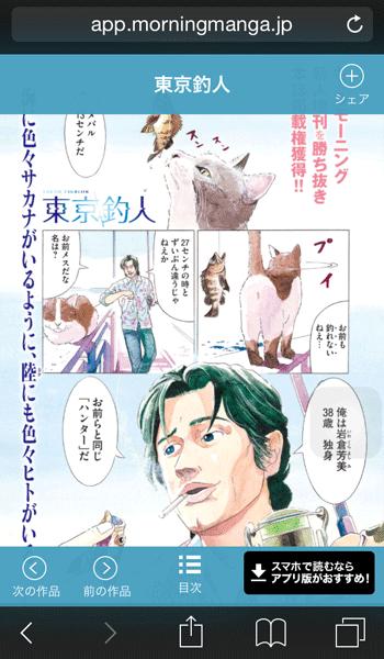 マンガ「東京釣人」が面白い!今なら第1話が無料で読めるよ!