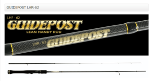 34「GUIDEPOST LHR-62」は2万円を切るコスパに優れた入門用ロッド!