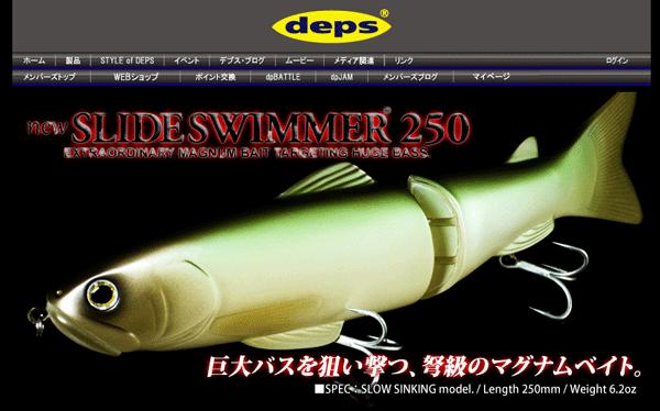NEWスライドスイマー250が世界を変える!記録級の魚を狙うルアーがここに誕生!