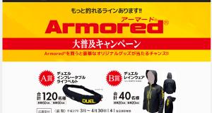 DUEL「アーマード」ラインを買ってライフベルトやレインウェアをもらおう!